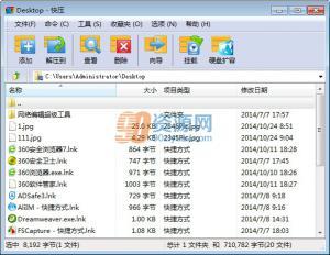 快压压缩 v2.8.10.20