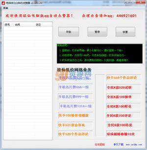 电脑版QQ名片自动点赞器 v1.161.22