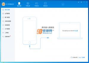 XY苹果助手 v3.0.8.9775