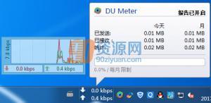 网络流量监控DU Meter v7.22