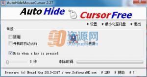 自动隐藏鼠标光标AutoHideMouseCursor() v2.27