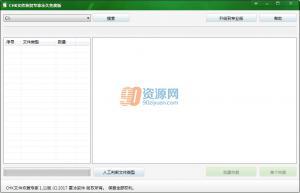 CHK文件恢复专家 v1.11