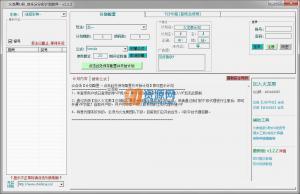 火龙果分分彩计划软件 v1.3.4