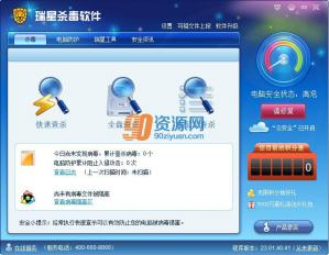 瑞星杀毒软件2011 v23.01.51.16
