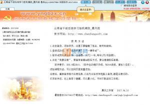 云南省干部在线学习挂机辅助 v2017.0410 晨风版