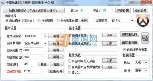 零点守望先锋2017新春自动瞄准辅助 v1.4 永久版