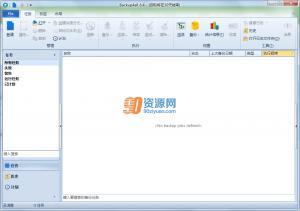 Backup4all(数据备份软件) v6.4.355.0