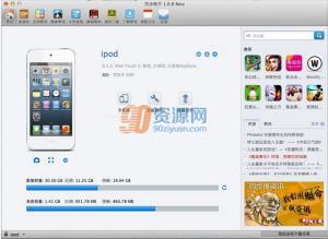 同步助手 v1.2.7 Mac版