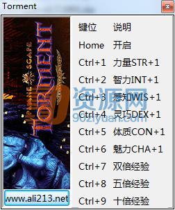 异域镇魂曲增强版九项修改器 v3.0