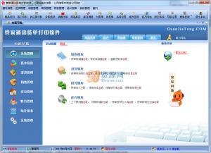 管家通出货单打印软件 v6.0