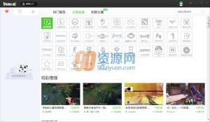 熊猫直播大厅 v2.0.5.1096 官方下载