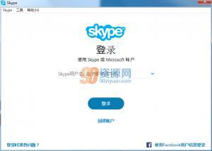 Skype网络电话 v7.35.0.101 官方版