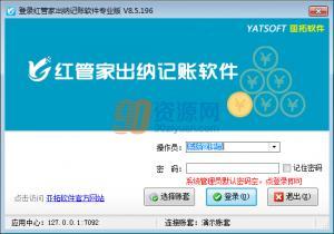 红管家财务出纳记账系统 v8.5.196
