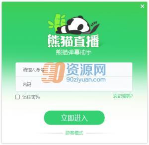熊猫TV弹幕助手 v2.0.4.1077