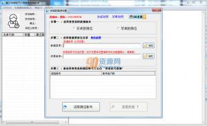 星云微信聊天记录恢复查看助手 v4.7.2