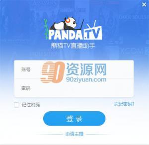 熊猫TV直播助手 v2.0.4.1077