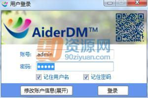AiderDM送货单打印软件 v3.0.8.9