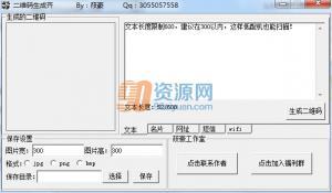 筱豪二维码生成器专用版 v1.0