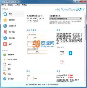 系统管理工具jv16 PowerTools  2017 v4.1.0.1703