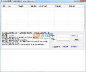 东方数据免费VPS自动续费 v1.34