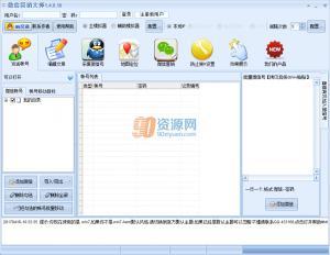 石青微信营销大师 v1.4.0.10