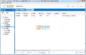 云财网·COM云财务软件 v2017