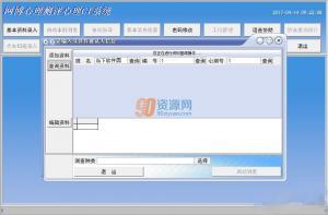 网博心理测评心理CT系统 v6.0