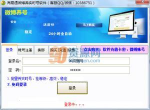 淘易通微博养实时号软件 v3.3.0.8
