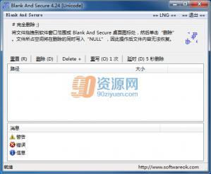 文件夹强制删除Blank And Secure v4.24