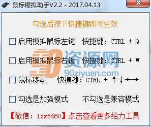 鼠标模拟助手 v2.2