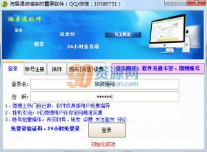 淘易通微博实时号霸屏软件 v3.3.0.3