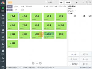 棉花糖餐饮管理系统 v7.1.0.0