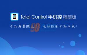 Total Control(电脑控制手机助手) v6.3.0