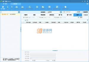 搜狗推广管家 v5.3