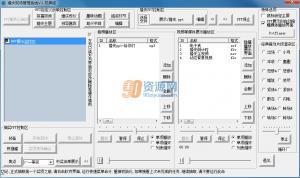 婚庆现场双屏管理系统 v3.0
