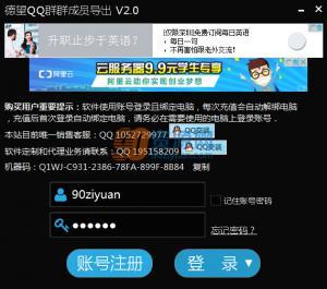 德望QQ群群成员导出 v2.0