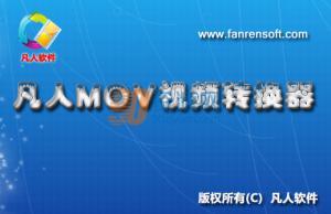 凡人MOV视频转换器 v11.4.0.0