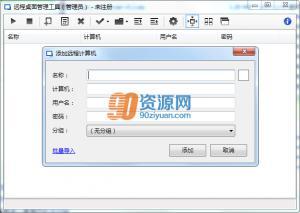 远程桌面管理工具 v2.0.0.4