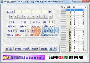 彩王3D预测直选王 v9.9