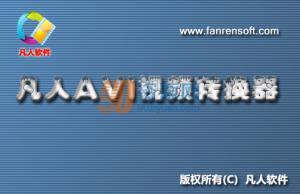 凡人AVI视频转换器 v11.5.5.0