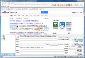 风越网页表单批量自动填写工具 v5.03