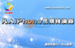 凡人iPhone视频转换器 v11.3.0.0