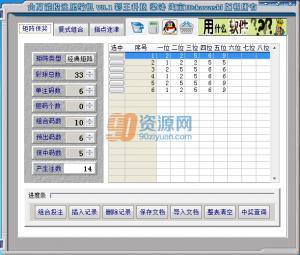 彩王万能投注压缩机 v8.1