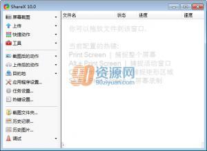 图片分软件ShareX v11.7.0