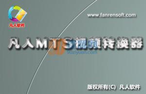 凡人MTS视频转换器 v11.3.0.0