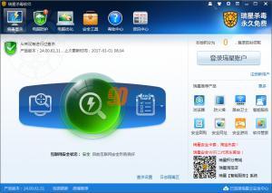 瑞星杀毒软件V16+ v24.00.63.99 官方正式版