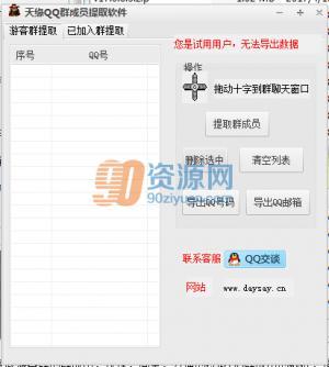 天缘qq群成员提取软件 v1.2