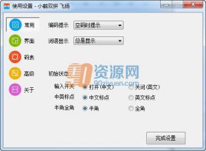 小鹤双拼 v7.3.17.0415 飞扬版