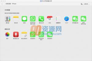 开心手机恢复大师 v1.10.2 Mac版