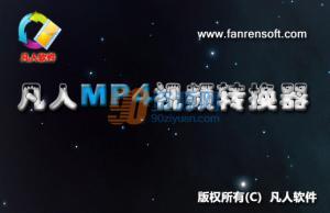 凡人MP4视频转换器 v11.5.5.0